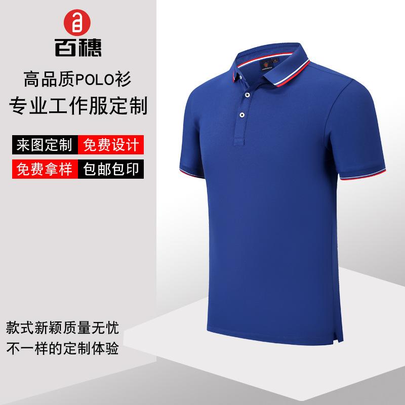 男式短袖polo衫翻领工作服定做高档广告文化衫T恤工衣定制印logo