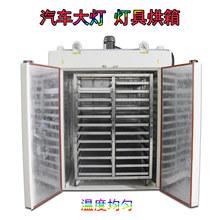 工厂直营多层推车烘箱环保恒温智能热风循环烘干炉汽车灯专用烤箱