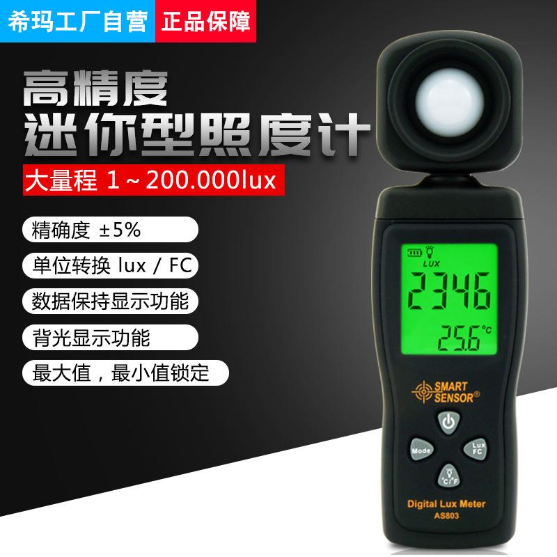 希玛AS803光度计光照测试仪照度计测光仪