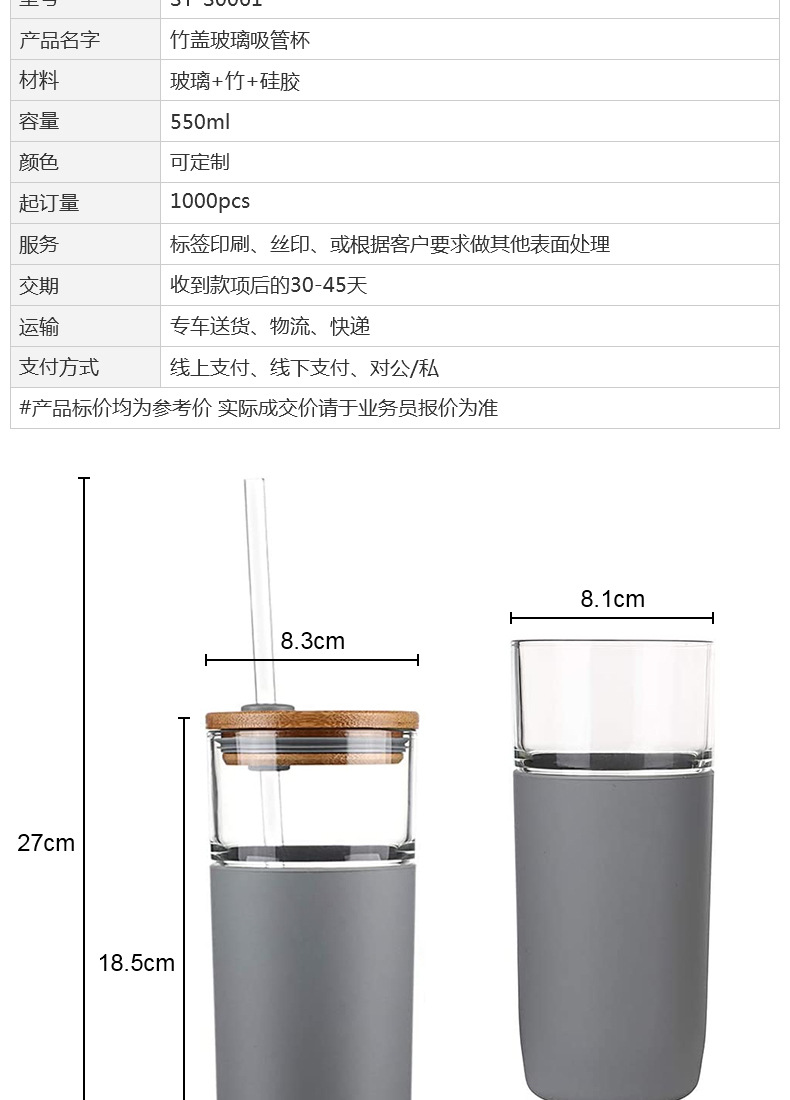 Bamboo Cover Glass Straw Cup_02.jpg