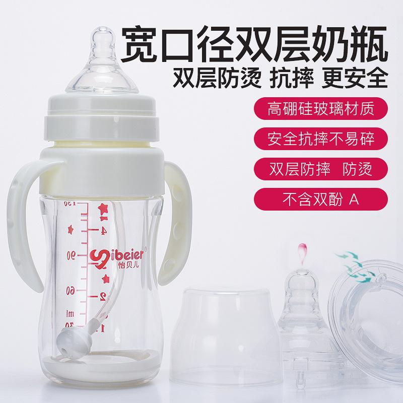 厂家直销玻璃奶瓶 婴幼儿150ml防烫防爆玻璃手柄宽口径玻璃奶瓶