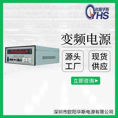 欧阳华斯厂家提供3KVA变频电源|3KW变频电源
