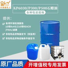 厂家批发KP6030石蜡油 新疆炼厂橡胶增塑剂石蜡基橡胶油 环保无味