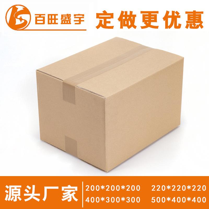 快遞紙箱正方形現貨打包郵政紙盒電商小號包裝盒定制快遞紙箱定做