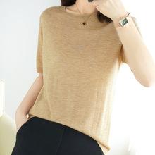 【定制】2020春夏季新款短袖t恤女圆领羊毛衫纯色半袖针织打底修