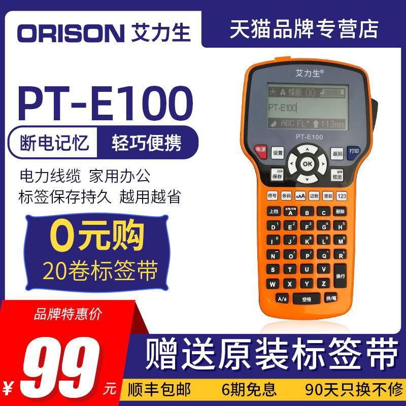 艾力生线缆标签打印机PT-E100手持便携式条码小型 网线电信通信机