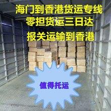 海门至香港物流专线 零担货运 海门国际货运公司 出口运输到香港