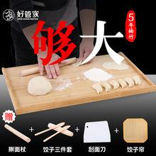擀面杖和擀面板 家用捍面杖赶面板和面案板木面食面粉按板套装