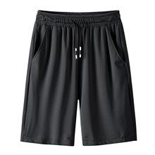 冰丝速干网眼运动短裤男士五分裤夏季薄款休闲超薄镂空空调沙滩裤