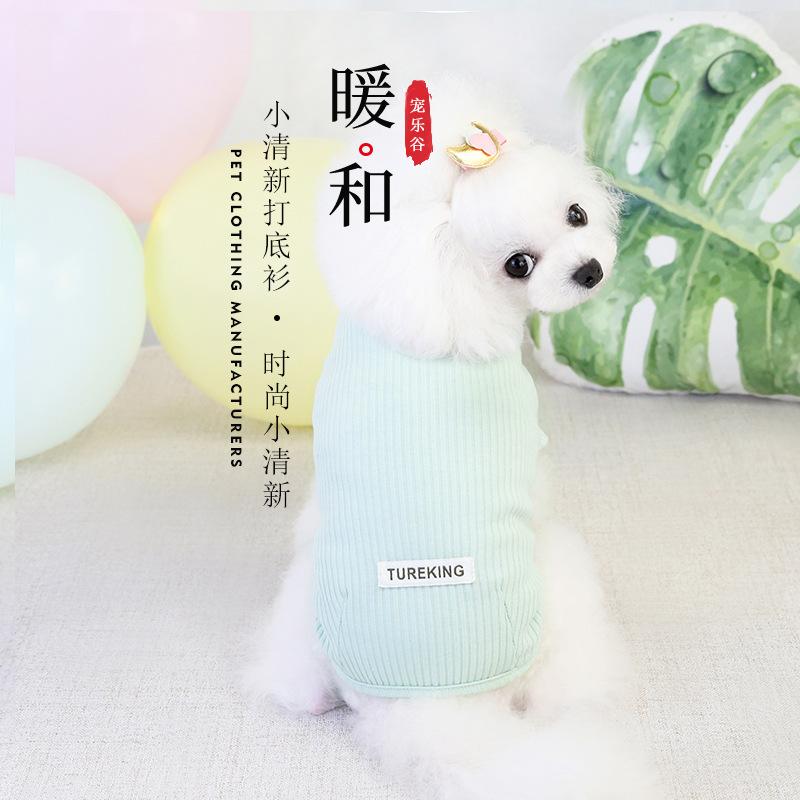 三色秋冬新品小清新打底衫全棉保暖狗狗衣服中小型宠物衣服服饰