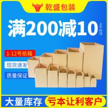 乾盛纸箱五层包装箱快递纸盒子长方形搬家打包纸箱子广东现货批发
