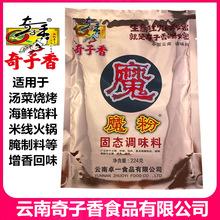 批发奇子香魔粉固态调味料224g火锅底料正品批发浓缩鲜香粉回味粉