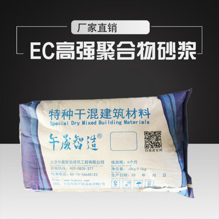 EC-GQSJ高强聚合物ballbet体育下载