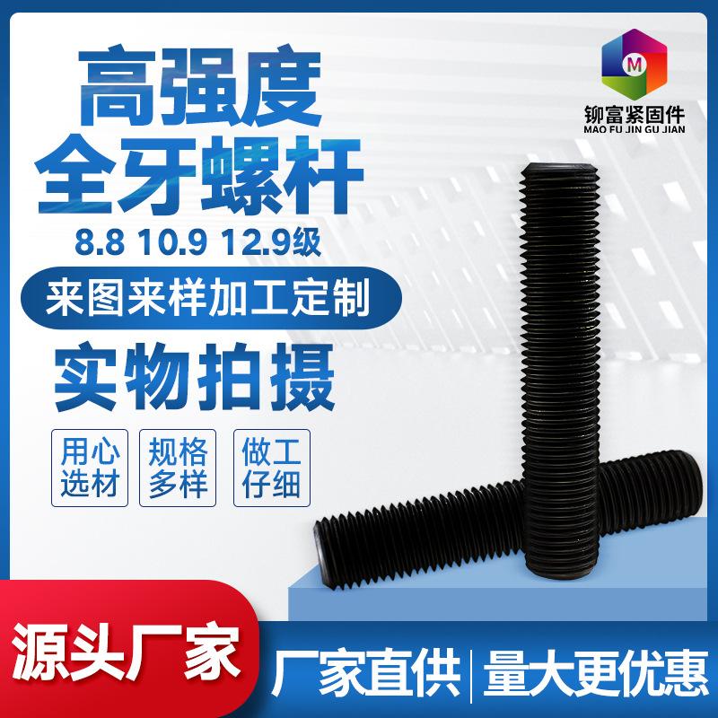 厂家现货定制高强度细牙丝杆美制英制全螺纹螺杆通丝细扣牙条螺柱