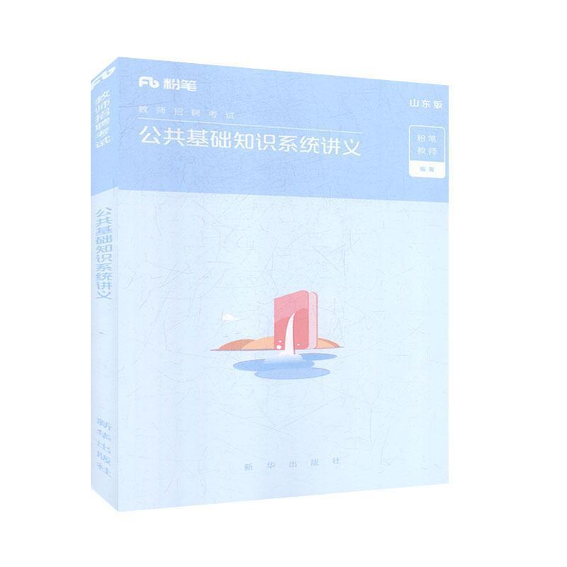 正版图书批发9787516633311教师招聘考试*公共基础知识系统讲义