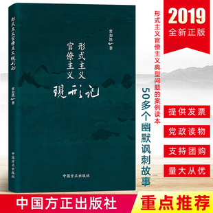 The appearance of formalism and bureaucracy in 2019 Chang Ruxi Humorous and satirical stories/typical cases/rectification