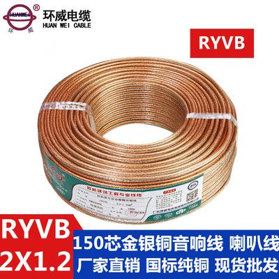 环威电线电缆,一分二音频线,150芯 金银铜音箱线报价,厂家特价