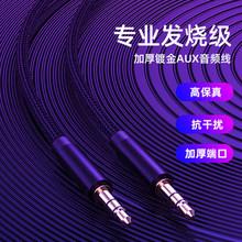 工厂直销aux音频线车用车载公对公3.5mm插头双头音响箱连接电脑