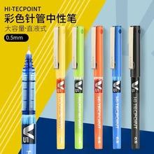 日本百樂Pilot直注式走珠水筆BX-V5 彩色針管咀中性筆0.5mm