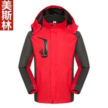 冬季冲锋衣加绒防水防风款户外登山印logo一体式外套工作制服定制