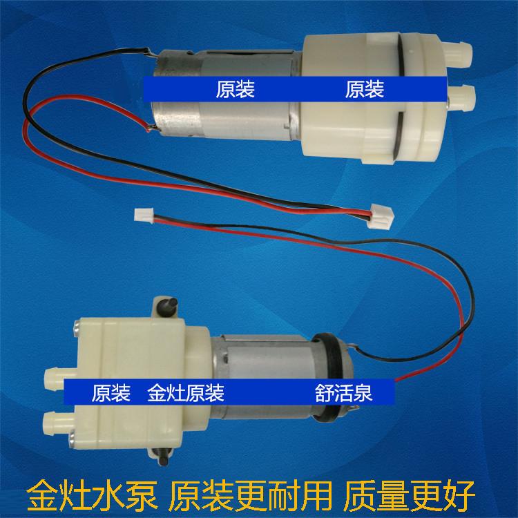 金灶茶具维修配件 加水器 电磁炉电茶炉水泵马达抽水电机k9 V9