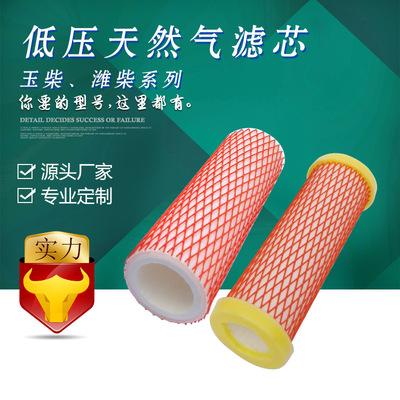 【廠家直銷】低壓天然氣濾芯 612600190646 燃氣濾芯 批發