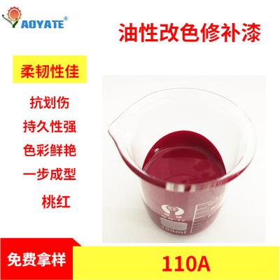 AOYATE厂家出售桃红无疤痕皮革修复翻新 油性修补改色漆 110A