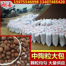 轻质空心陶粒厂家批发建筑厕所回填垫底陶粒种花保湿透气中陶大包
