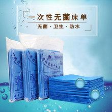 一次性床單按摩旅游美容院醫療無紡布藍色護理墊墊單加厚180×80