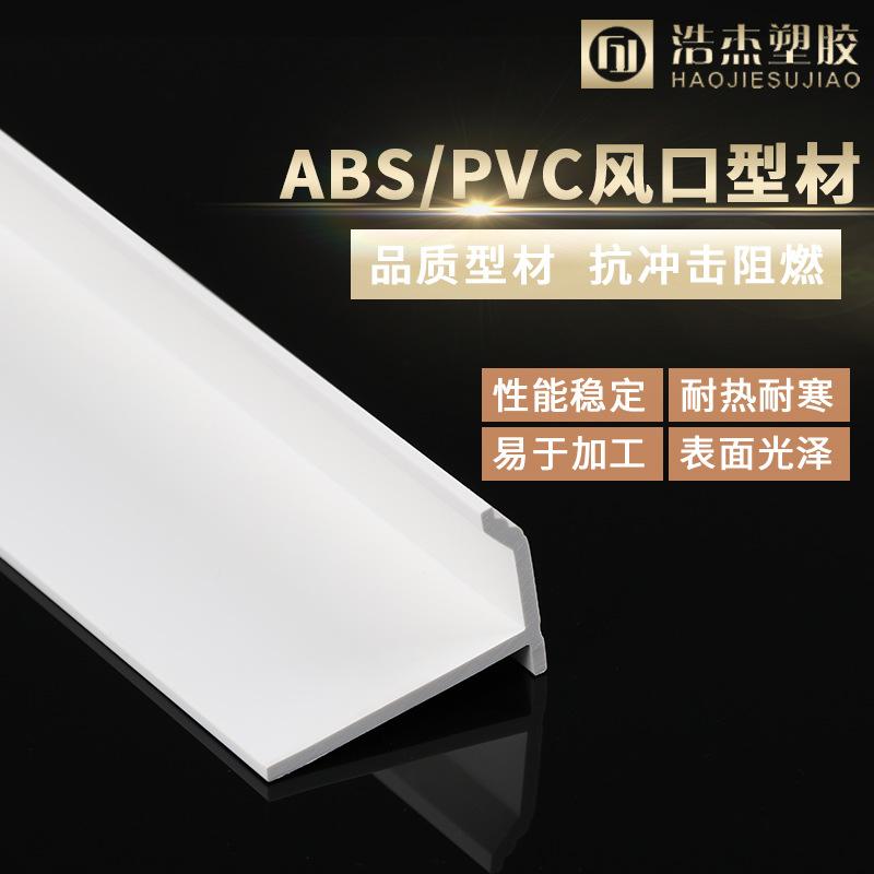 浩杰塑胶ABS风口型材酒店空调百叶出风口塑胶PVC挤出异型材