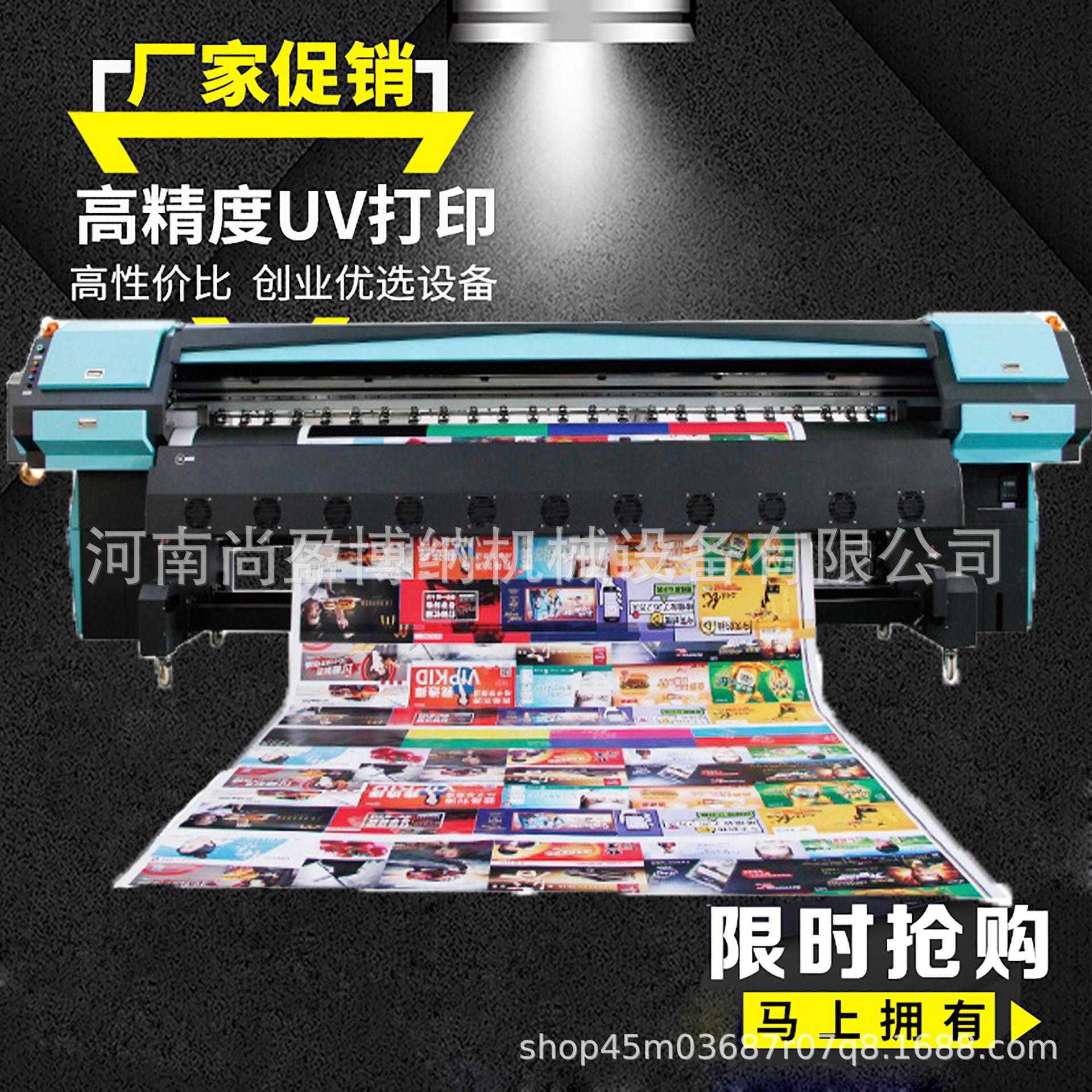 晶瓷画PP纸写真机  数码彩印机 柯尼卡喷绘机 背景墙36DUV打印机