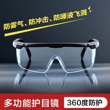 防护眼镜护目镜防唾沫防尘透明防护镜