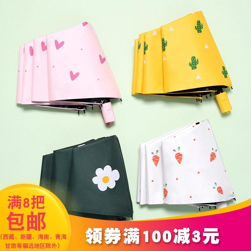 雨伞定制批发女式晴雨两用折叠遮阳伞太阳伞防晒伞紫外线广告logo