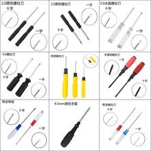 十字螺丝刀水晶透明柄小起子2寸螺丝刀两用螺丝刀2.0 3.0  4.0