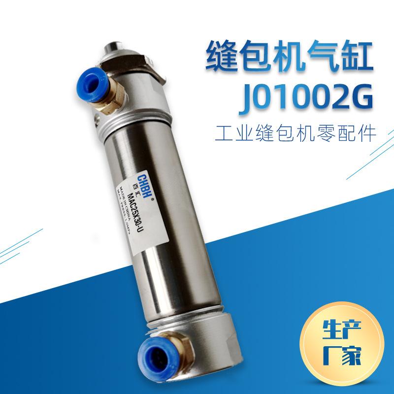 9-缝包机气缸J01002G-5.jpg