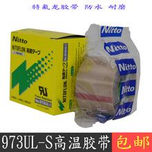 973UL-S鐵氟龍膠帶特氟龍耐高溫真空機封口機熱融高溫膠布0.13厚