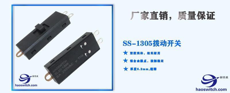 SS1305推荐_副本.jpg