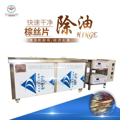 纺织机械棕丝片停经片配件去油污超声波清洗烘干机设备制造厂家