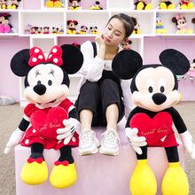 迪士尼正品爱心米奇米妮毛绒公仔卡通米老鼠情侣玩具毛绒娃娃礼品