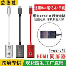 適用華為Mac筆記本Type-c轉HDMI高清視頻S8 mate10手機通用同屏器