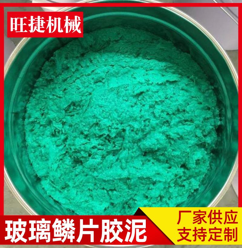 乙烯基玻璃鳞片胶泥耐酸碱高温重防腐涂料环氧树脂玻璃鳞片防腐漆
