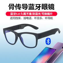 新款智能骨传导蓝牙眼镜 复古眼镜 偏光太阳镜 听音乐电话驾驶镜