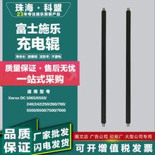适用施乐5065/6550/700/7780/560/250/240品质充电辊棒