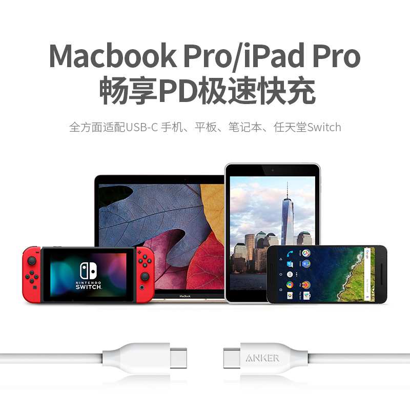 Anker aramid fiber dual type-c data cable MacBook mobile phone PD fast shipping usb-c Charging Cable