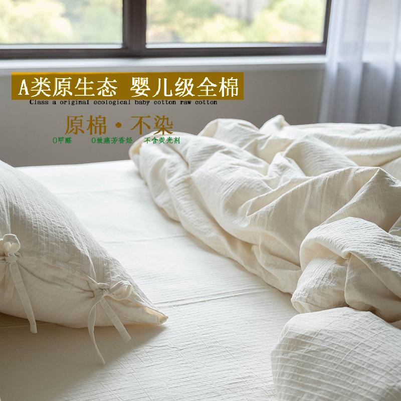A类日式水洗全棉四件套个性民宿纯白色酒店被套床单裸睡床上用品