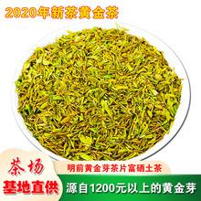 綠茶2020年新茶葉安吉白茶黃金芽碎茶片500g富硒土茶明前特級茶片