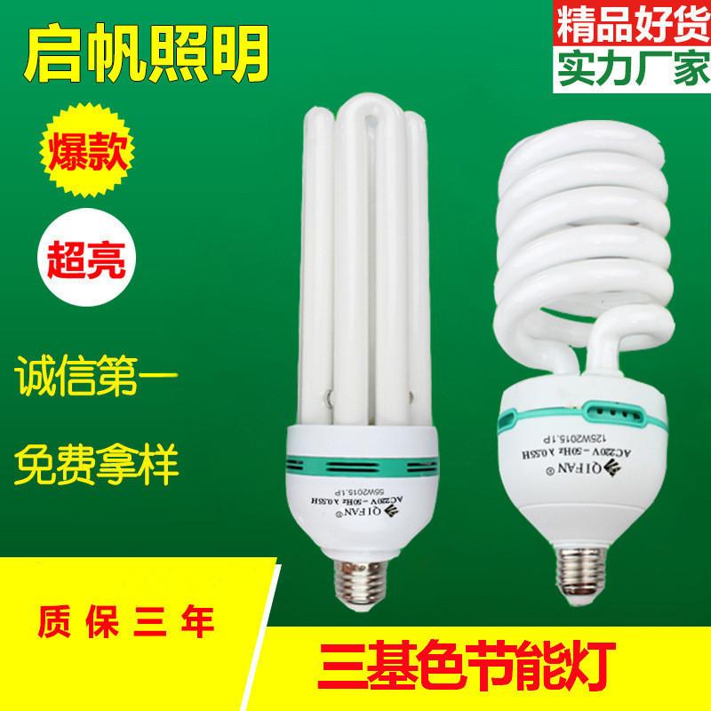 厂家直销 三基色节能灯 批发2u4U大功率电子螺旋节能灯泡价格