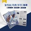 深圳廠家 專業生產加工印刷 定制說明書折頁 騎馬釘說明書 宣傳單