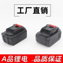 电动扳手电池批发冲击电动工具充电电池包锂电电池组配件厂家直销
