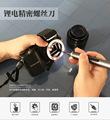 造物空间厂家供应电动螺丝刀锂电螺丝刀眼镜螺丝刀手机维修螺丝刀